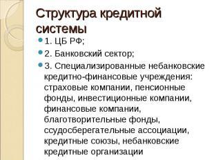 1. ЦБ РФ; 1. ЦБ РФ; 2. Банковский сектор; 3. Специализированные небанковские кре