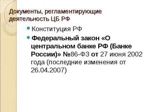Конституция РФ Конституция РФ Федеральный закон «О центральном банке РФ (Банке Р
