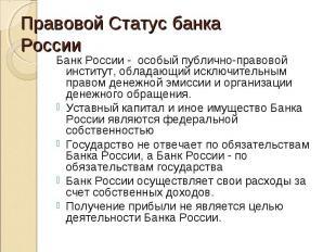 Банк России - особый публично-правовой институт, обладающий исключительным право