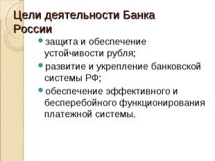 защита и обеспечение устойчивости рубля; защита и обеспечение устойчивости рубля