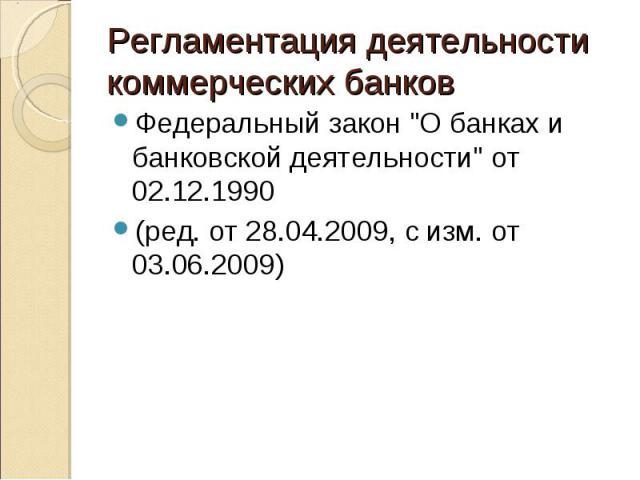"""Федеральный закон """"О банках и банковской деятельности"""" от 02.12.1990 Федеральный закон """"О банках и банковской деятельности"""" от 02.12.1990 (ред. от 28.04.2009, с изм. от 03.06.2009)"""