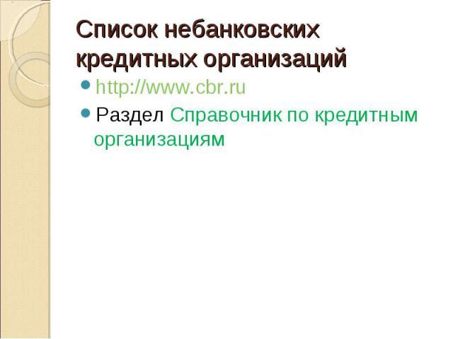 http://www.cbr.ru http://www.cbr.ru Раздел Справочник по кредитным организациям