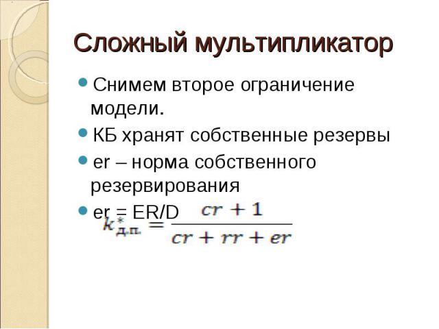 Снимем второе ограничение модели. Снимем второе ограничение модели. КБ хранят собственные резервы er – норма собственного резервирования er = ER/D