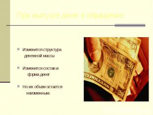 Изменится структура денежной массы Изменится состав и форма денег Но их объем ос
