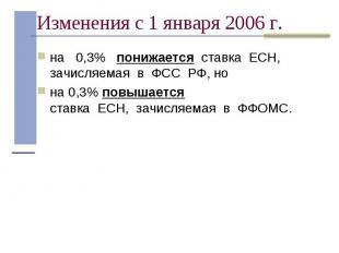 на 0,3% понижается ставка ЕСН, зачисляемая&n