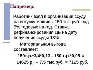 Работник взял в организации ссуду на покупку машины 150 тыс.руб. под 5% годовых
