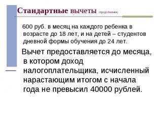 600 руб. в месяц на каждого ребенка в возрасте до 18 лет, и на детей – студентов