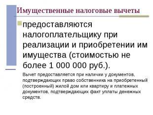 предоставляются налогоплательщику при реализации и приобретении им имущества (ст