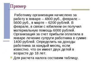 Работнику организации начислено за работу в январе – 4800 руб., феврале – 5600 р