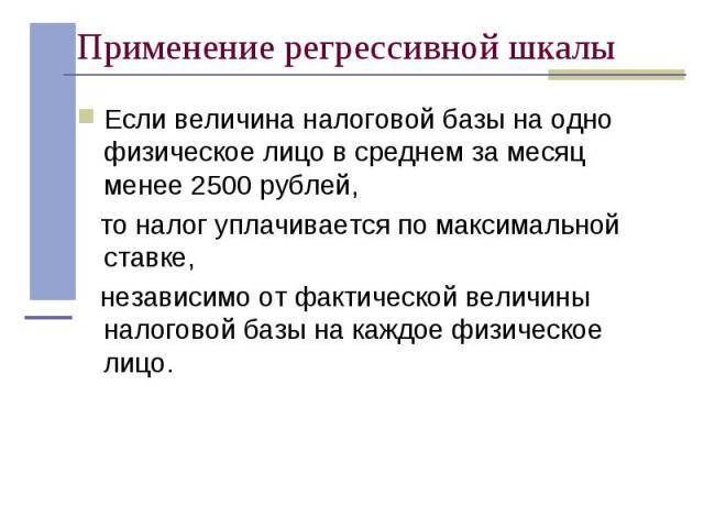 Если величина налоговой базы на одно физическое лицо в среднем за месяц менее 2500 рублей, Если величина налоговой базы на одно физическое лицо в среднем за месяц менее 2500 рублей, то налог уплачивается по максимальной ставке, независимо от фактиче…