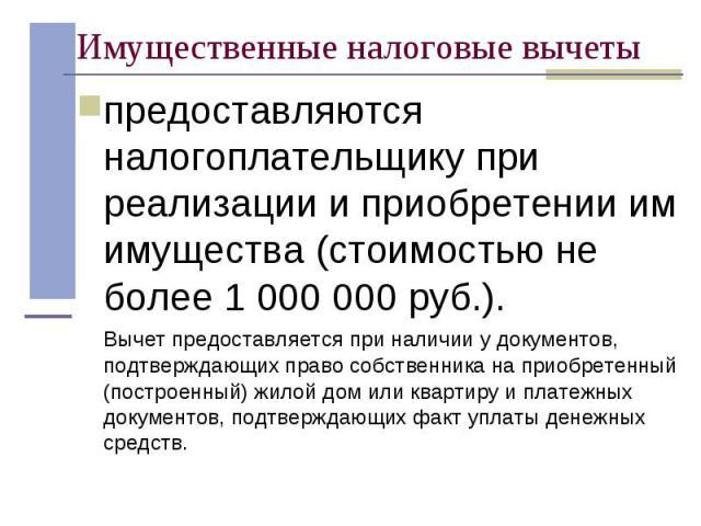 предоставляются налогоплательщику при реализации и приобретении им имущества (стоимостью не более 1 000 000 руб.). предоставляются налогоплательщику при реализации и приобретении им имущества (стоимостью не более 1 000 000 руб.). Вычет предоставляет…