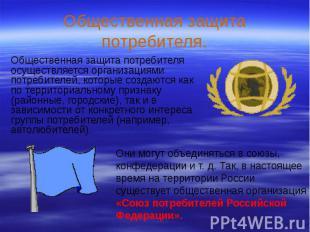Общественная защита потребителя. Общественная защита потребителя осуществляется