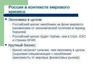 Экономика в целом: Экономика в целом: Российский кризис неизбежен на фоне мирово
