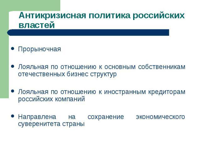 Прорыночная Лояльная по отношению к основным собственникам отечественных бизнес структур Лояльная по отношению к иностранным кредиторам российских компаний Направлена на сохранение экономического суверенитета страны