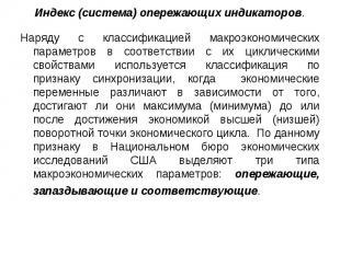 Наряду с классификацией макроэкономических параметров в соответствии с их циклич