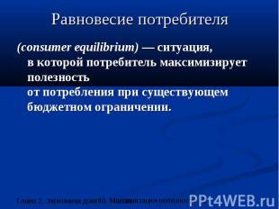 Равновесие потребителя (consumer equilibrium) — ситуация, в которой потребитель