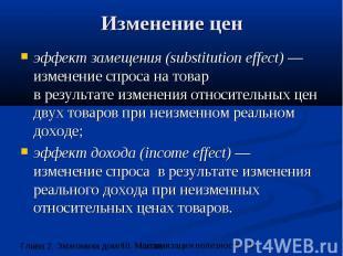 Изменение цен эффект замещения (substitution effect) —изменение спроса на товар