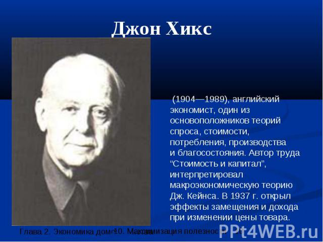 Джон Хикс