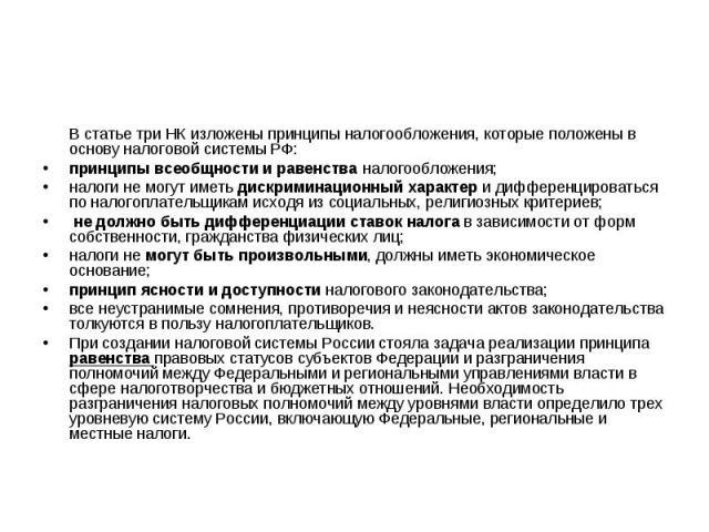 В статье три НК изложены принципы налогообложения, которые положены в основу налоговой системы РФ: В статье три НК изложены принципы налогообложения, которые положены в основу налоговой системы РФ: принципы всеобщности и равенства налогообложения; н…