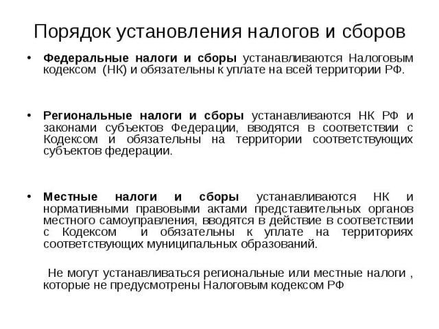 Федеральные налоги и сборы устанавливаются Налоговым кодексом (НК) и обязательны к уплате на всей территории РФ. Федеральные налоги и сборы устанавливаются Налоговым кодексом (НК) и обязательны к уплате на всей территории РФ. Региональные налоги и с…
