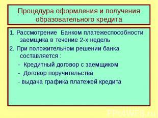 Процедура оформления и получения образовательного кредита 1. Рассмотрение Банком