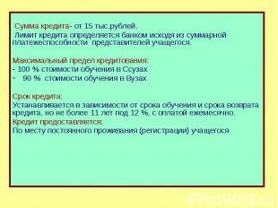 Сумма кредита- от 15 тыс.рублей. Лимит кредита определяется банком исходя из сум