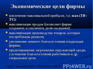 Экономические цели фирмы извлечение максимальной прибыли, т.е. max (TR–TC); макс