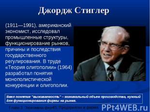 Джордж Стиглер