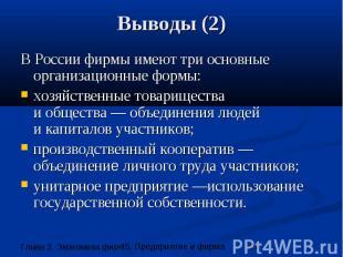 Выводы (2) В России фирмы имеют три основные организационные формы: хозяйственны