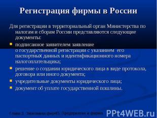 Регистрация фирмы в России Для регистрации в территориальный орган Министерства