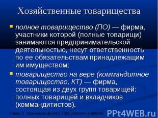 Хозяйственные товарищества полное товарищество (ПО) — фирма, участники которой (
