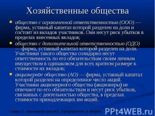Хозяйственные общества общество с ограниченной ответственностью (OOO) — фирма, у