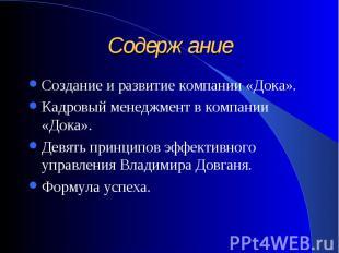 Создание и развитие компании «Дока». Создание и развитие компании «Дока». Кадров