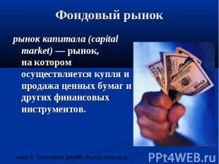 Фондовый рынок рынок капитала (capital market) — рынок, на котором осуществляетс