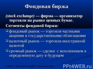 Фондовая биржа (stock exchange) — фирма — организатор торговли на рынке ценных б