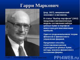 Гарри Маркович