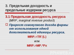3.1 Предельная доходность ресурса (MRP, marginal revenue product) 3.1 Предельная