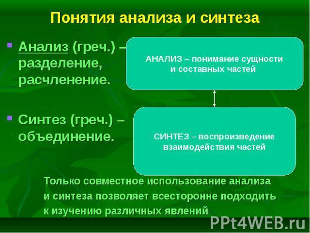 Анализ (греч.) – разделение, расчленение. Анализ (греч.) – разделение, расчленение. Синтез (греч.) – объединение.