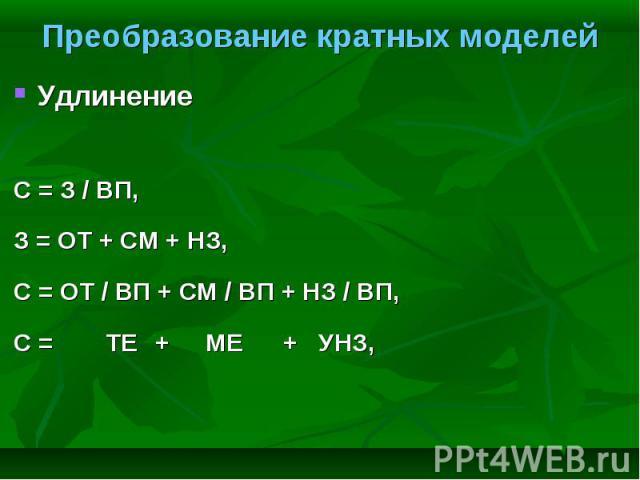 Удлинение Удлинение С = З / ВП, З = ОТ + СМ + НЗ, С = ОТ / ВП + СМ / ВП + НЗ / ВП, С = ТЕ + МЕ + УНЗ,