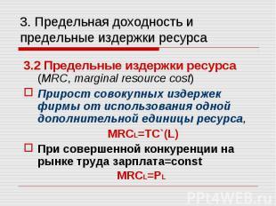 3.2 Предельные издержки ресурса (MRС, marginal resource cost) 3.2 Предельные изд