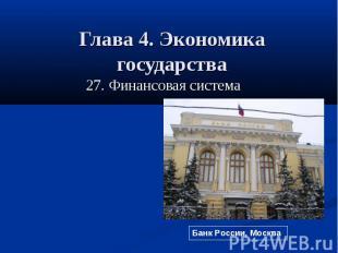 Глава 4. Экономика государства 27. Финансовая система