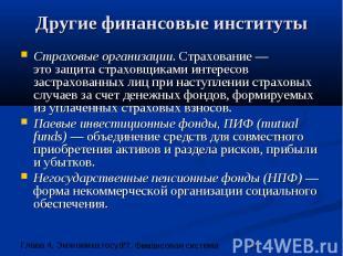 Другие финансовые институты Страховые организации. Страхование — это защита стра