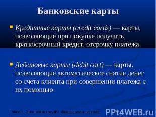 Банковские карты Кредитные карты (credit cards) — карты, позволяющие при покупке