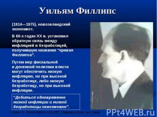 Уильям Филлипс