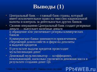 Выводы (1) Центральный банк — главный банк страны, который имеет исключительное