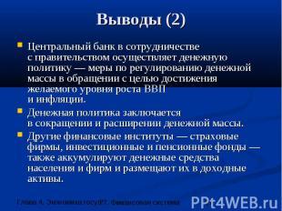 Выводы (2) Центральный банк в сотрудничестве с правительством осуществляет денеж