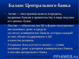 Баланс Центрального банка Актив — иностранная валюта и кредиты, выданные банкам
