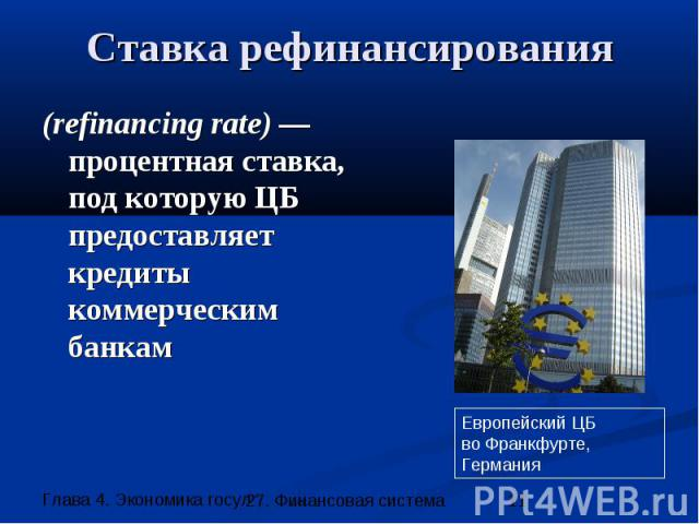 Ставка рефинансирования (refinancing rate) —процентная ставка, под которую ЦБ предоставляет кредиты коммерческим банкам