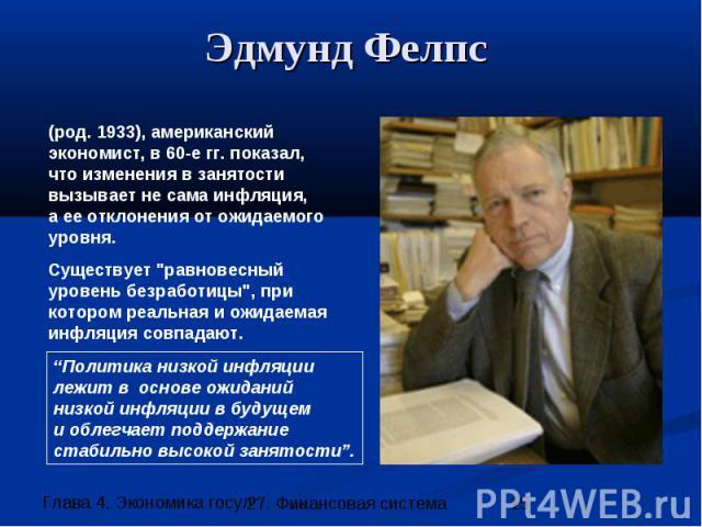 Эдмунд Фелпс