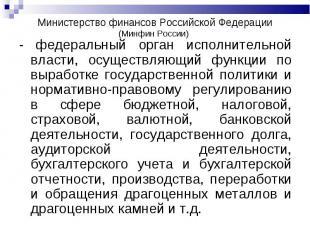 - федеральный орган исполнительной власти, осуществляющий функции по выработке г